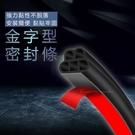 【門框密封條】1米 汽車用金字型防護條 車載門框保護條 防撞條 引擎蓋 後車箱 雙層加厚