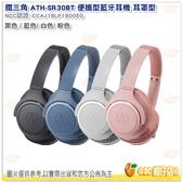鐵三角 Audio-Technica ATH-SR30BT 耳罩型耳機 藍牙耳機 Ø40㎜驅動 最高70H播放 旋轉折疊 公司貨