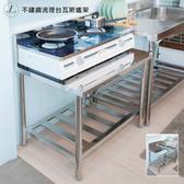 【JL精品工坊】不鏽鋼流理台瓦斯爐架[72公分]限時$1530/層架/置物架/瓦斯爐架/電器架/洗手槽