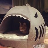 卡通鯊魚貓窩四季通用封閉式貓睡袋貓咪房子寵物用品貓屋可拆洗貓床 小艾時尚.NMS