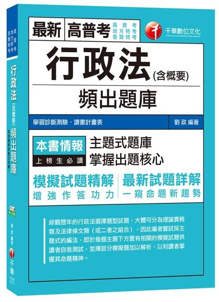 行政法(含概要)頻出題庫(高普考、地方特考、各類特考)