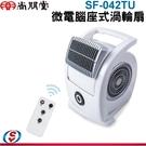 【信源】SPT尚朋堂 微電腦座式渦輪扇 SF-042TU