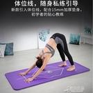 瑜伽墊初學者防滑女加厚加寬加長墊子地墊家用瑜珈男士健身墊【原本良品】