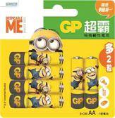 GP 3號鹼性8+2入