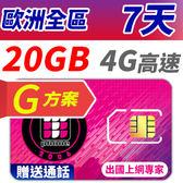 【TPHONE上網專家】 歐洲全區G方案 7天 20GB大流量高速上網 贈送通話
