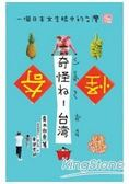 奇怪ㄋㄟ台灣:一個日本女生眼中的台灣