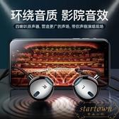 網紅同款耳機入耳式圓孔有線高音質蘋果安卓手機電腦通用【繁星小鎮】
