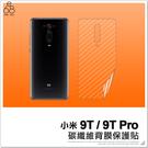 MIUI 小米9T/小米9T Pro 碳纖維 背膜 軟膜 背貼 後膜 保護貼 手機背貼 保護膜 背面保護貼