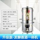 釀酒機小型家用全自動純露機白酒燒酒制酒提純蒸餾器智慧蒸酒設備 夢幻小鎮「快速出貨」