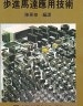 二手書R2YB75年1月初版《步進馬達應用技術》陳熹棣 全華