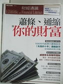 【書寶二手書T8/投資_D2Y】蕭條、通縮與你的財富_財信編輯部
