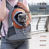 小狗雙肩包小貓背包寵物雙肩包貓咪胸前包小泰迪狗背包貓咪便攜包