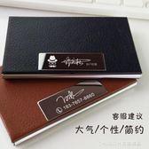 名片夾 超薄個性創意女士名片夾女式商務韓版可愛簡約商務名片盒精致 童趣潮品