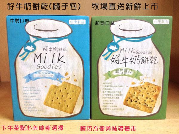 牛奶生活館  中奶薄餅+中起司蘇打餅乾+中鮮奶蘇打   健康無負擔優惠250元