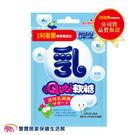 小兒利撒爾 Quti軟糖 乳酸菌 超Q 健康營養 超彈不黏牙 兒童 消化道順暢 益菌 雙口感 天然 公司貨