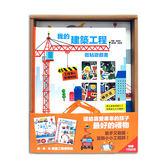 陸‧海‧空建築工程禮物組(2冊)【遊戲書】