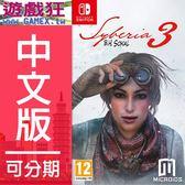 NS 西伯利亞 3(中文版)