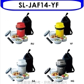 《快速出貨》象印【SL-JAF14-YF】附提袋(與SL-JAF14同款)便當盒YF黃色
