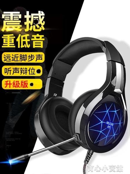 頭戴式耳機 電腦耳機臺式電競游戲耳麥筆記本手機通用