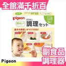 日本空運 貝親 Pigeon 副食品調理器八件組 榨汁研磨器 食物磨泥 幼兒離乳調理【小福部屋】