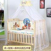 嬰兒床實木無漆環保寶寶床童床搖床推床可變書桌嬰兒搖籃床DF【聖誕節交換禮物】
