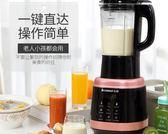 破壁豆漿機家用全自動免過濾米糊養生智慧加熱嬰兒輔食LX220v爾碩數位3c