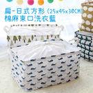 洗衣藍 扁日式方形棉麻束口洗衣藍(25x...