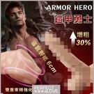 自慰延時套環 屌環【推薦】情趣用品 ARMOR HERO 鎧甲勇士‧雙重束精水晶威猛套 可增粗30%增長6公分