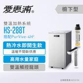 愛惠浦 雙溫加熱單道式濾芯淨水器_HS-288T+PurVIve-4H2
