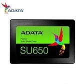 【綠蔭-免運】ADATA威剛 Ultimate SU650 240G 2.5吋 固態硬碟