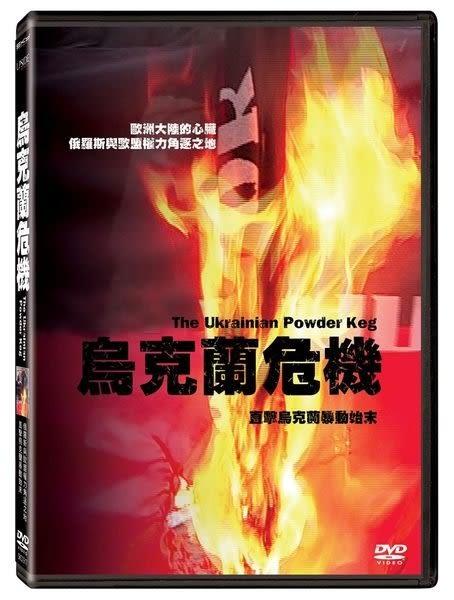 烏克蘭危機 DVD (購潮8)