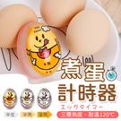 《煮蛋幫手!溏心蛋神器》 煮蛋計時器 溏心蛋 溫泉蛋 糖心蛋 煮蛋器 定時器 計時器 雞蛋