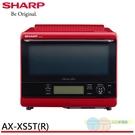 *元元家電館*SHARP 夏普 31公升 HEALSIO水波爐 番茄紅 AX-XS5T(R)限區配送