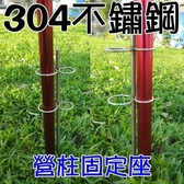 【南紡購物中心】台製 雙環 營柱固定座