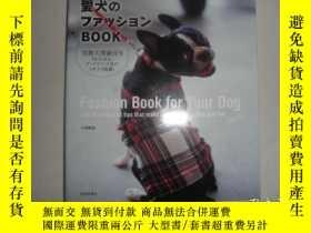 二手書博民逛書店罕見手縫いで簡単!愛犬のファッションbookY25820 大神純