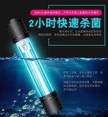 魚缸UV殺菌燈 魚缸潛水滅菌燈魚池紫外線消毒燈  米蘭shoe