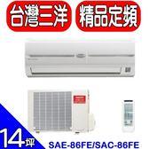 《全省含標準安裝》SANLUX台灣三洋【SAE-86FE/SAC-86FE】分離式冷氣