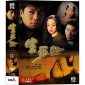 港劇 - 生死訟DVD (全25集/5片)郭晉安/方中信/關詠荷