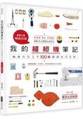 我的縫紉機筆記—機縫完全上手100個關鍵技巧全解(2016暢銷改版)