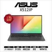 含稅 ASUS 華碩X512JP-0101G1065G7 15吋 i7-1065G7 512G【可刷卡】薪創數位