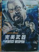 挖寶二手片-B24-055-正版DVD*電影【完美武器】-史蒂芬席格*強尼梅斯納*莎夏傑克森