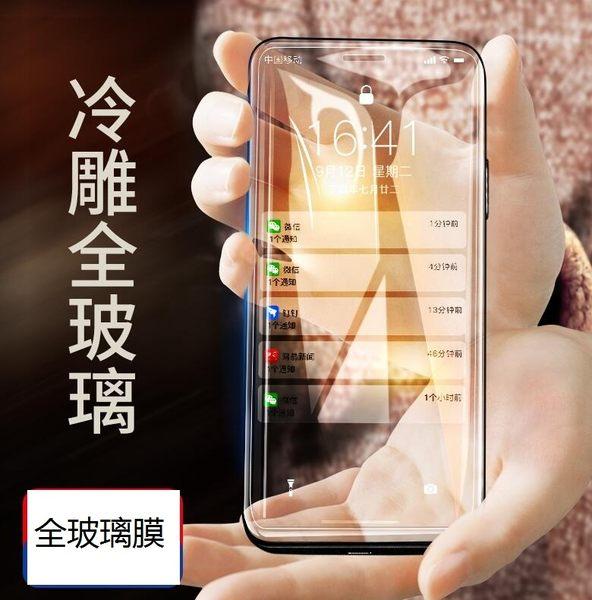 【SZ23】ROCK 藍光全玻璃膜 iphone XS鋼化膜iPhone XS max手機膜iPhone Xs全玻璃全屏鋼化玻璃膜