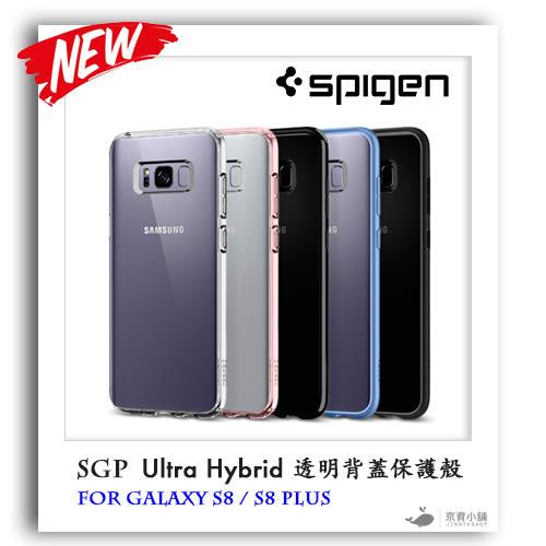 SGP Samsung S8 S8 Plus Ultra Hybrid 透明背蓋保護殼 手機殼 三星 Spigen