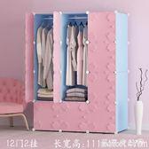 衣櫃 簡易衣櫃經濟型簡約現代組裝實木板式臥室省空間塑料小收納櫥宿舍 MKS薇薇家飾