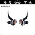 【海恩數位】韓國 Astell&Kern Roxanne II 二代耳道式耳機 公司貨保固