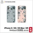 【犀牛盾】iPhone X XS Max XR 防摔手機殼 翡冷翠 防摔背蓋 手機殼 軟殼 保護殼 手機套