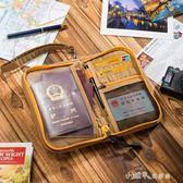 出國旅行護照包證件包多功能機票夾收納護照夾全家旅遊證件袋 小確幸生活館