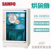 【佳麗寶】-加入購物車驚喜價(SAMPO聲寶)紫外線烘碗機【KB-GH85U】