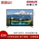*新家電錧*【SANLUX 台灣三洋SMT-43KT1】HD液晶顯示器〔無視訊盒〕