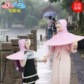 鉅惠兩天-飛碟帽傘雨罩傘學生雨傘帽兒童傘免撐折疊雨傘雨衣釣魚傘【限時八九折】